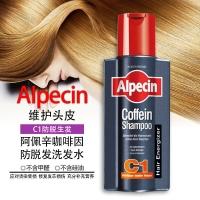 德国直邮 阿佩辛Alpecin咖啡因洗发水 C1防脱生发洗发水250ml