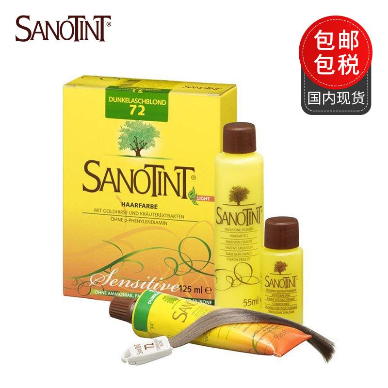 保税直发 Sanotint Schoenenberger天然染发剂 125毫升 烟灰金72#