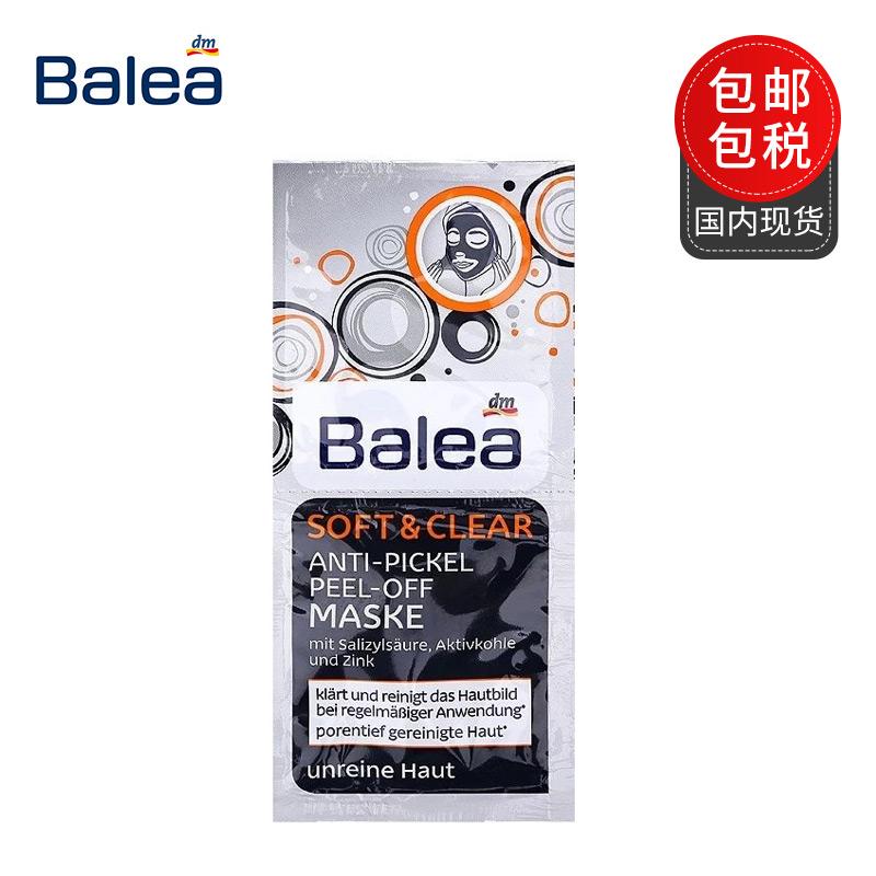 保税直发 芭乐雅balea祛痘抗粉刺 活性炭清洁撕拉面膜2*8ml