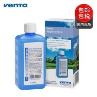 保税直发 康特VENTA文塔空气净化器加湿专属卫生剂除尘剂500ML除雾霾PM2.5