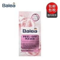 保税直发 德国芭乐雅Balea peel-off 琥珀精华清洁缩小毛孔撕拉式面膜 2x8ml