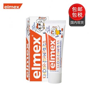 保税直发 德国Elmex进口儿童牙膏 防蛀牙防防龋齿 安全可吞咽1-6岁宝宝最爱50ml
