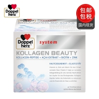 保税直发 德国双心Doppel Herz 抗衰嫩白胶原蛋白Kollagen Beauty 30支