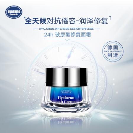 Sunshine Cosmetic 24h玻尿酸修复面霜 50ml